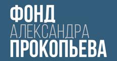 Фонд Прокопьева