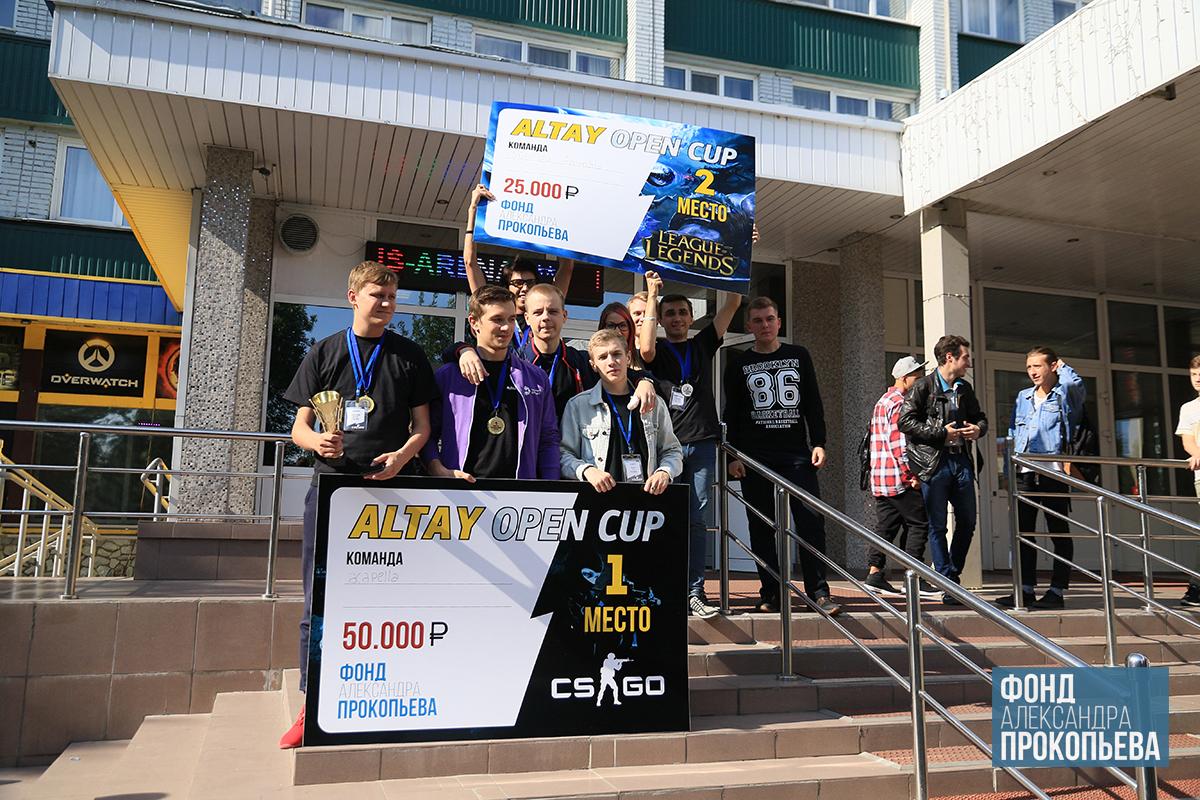 Киберспортивный турнир Altay Open Cup