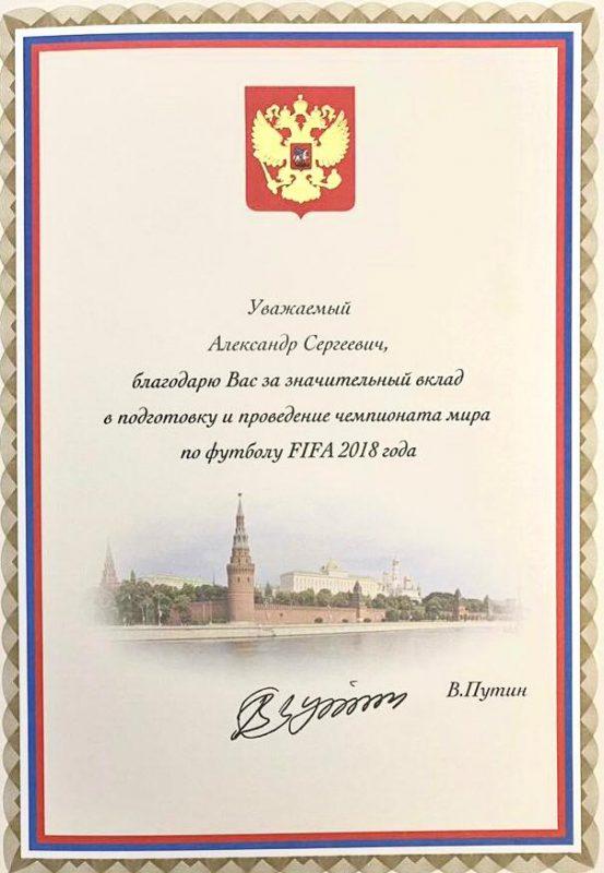 Александр Прокопьев получил благодарность Президента РФ В.В. Путина за работу по подготовке и проведению Чемпионата мира по футболу.